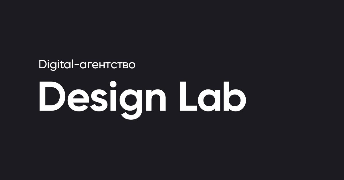 (c) Design-lab.ru